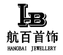 杭州航民百泰首飾有限公司