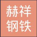 杭州赫祥钢铁有限公司