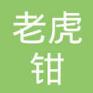 杭州老虎钳网络科技有限公司