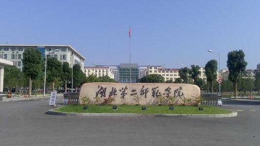 2019年11月29日湖北第二师范学院秋季师范类毕业生专场招聘会