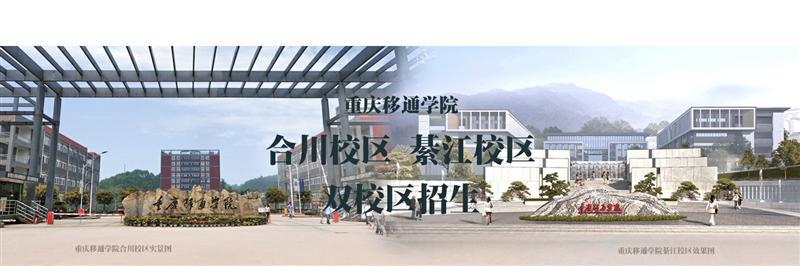 重庆移通学院淬炼 国际商学院2022届毕业生管理类专场双选会