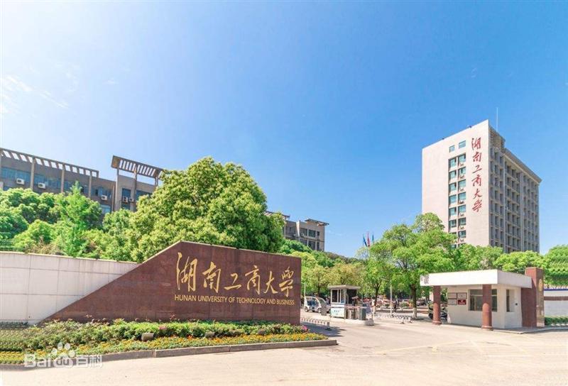 湖南工商大学计算机学院2022届毕业生省内知名企业招聘会(第一场)