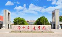 沧州交通学院2022届毕业生化工、环保、能源、制药类行业专场双选会