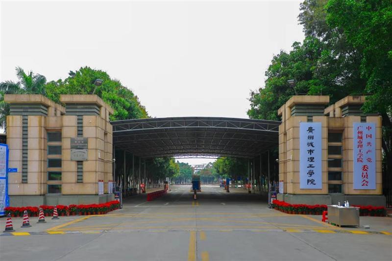 """广州城市理工学院2022届毕业生""""阳光就业""""招聘会"""
