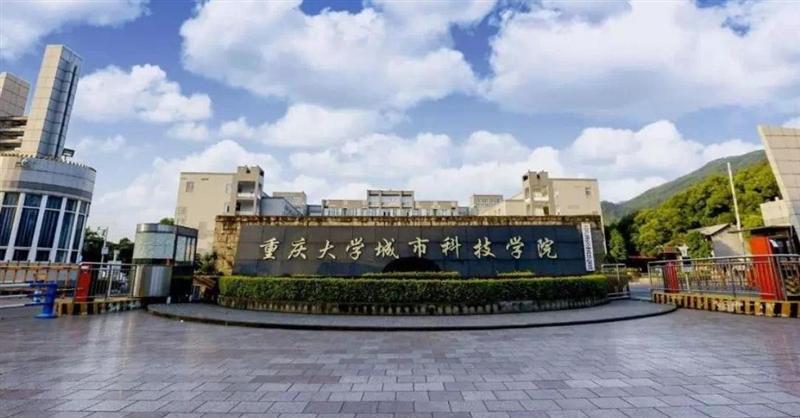 重庆城市科技学院2022届毕业生秋季双选会