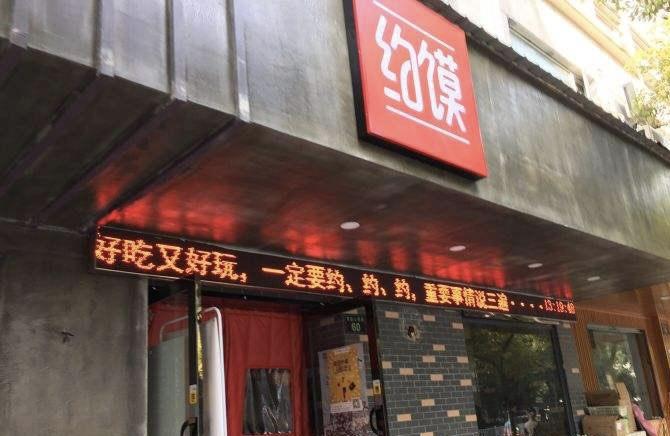 浙江约馍餐饮管理有限公司
