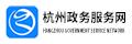 杭州政务服务网