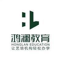 长沙鸿澜教育咨询有限公司