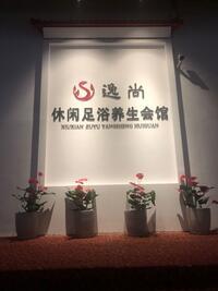 北京静养雅阁健康科技有限公司