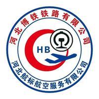 河北博铁铁路电气化技术有限公司