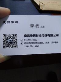 南昌曼西影视文化传媒有限公司