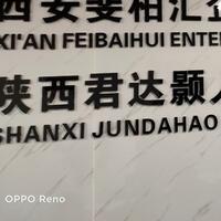陕西君达颢人力资源有限公司