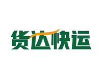 郑州货达货物运输有限公司