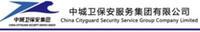 上海中城卫保安服务集团有限公司