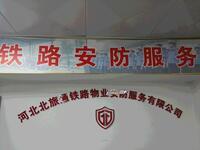 河北北旅通鐵路電氣化技術有限公司