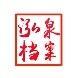 合肥泓泉档案信息科技有限公司