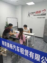 南京美畅汽车租赁有限公司
