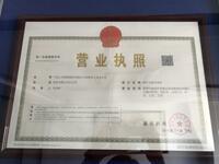 中国人寿保险股份有限公司深圳市上步支公司