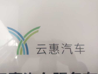 杭州车云惠汽车服务有限公司