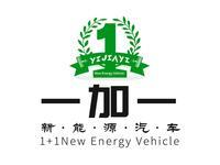 广州市一加一新能源汽车销售有限公司