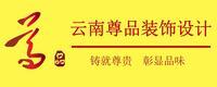 云南尊品装饰设计有限公司