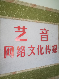 淮阳县艺音文化传媒有限公司