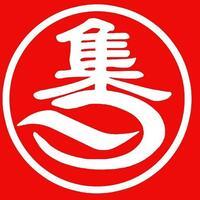 福建红集香茶业有限公司