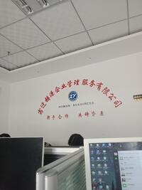 宿遷鑄源企業管理服務有限公司