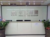 清远华江置业有限公司