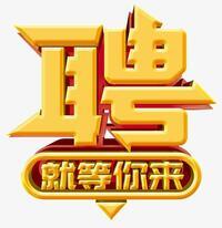 河北李唐人力资源服务有限公司
