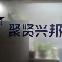 卓聚贤教育科技有限公司