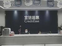 宜信普惠信息咨询有限公司西安第三分公司