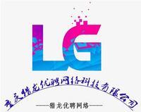 重庆猎龙优聘网络科技有限公司