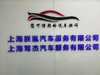 上海朕胤汽车服务有限公司