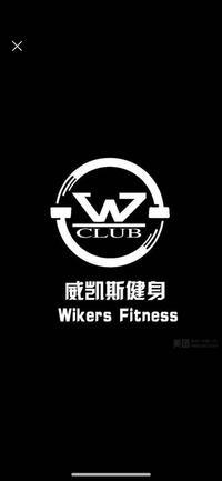 青岛威迪斯健身管理有限公司