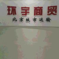 北京广润运输有限公司