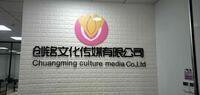 创铭文化传媒有限公司