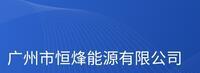 广州市恒烽能源有限公司