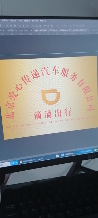 北京爱心传递汽车服务有限公司