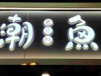 高新区潮鱼岩炙所餐饮店