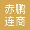 上海赤鹏网络科技有限公司