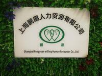 上海鹏愿人力资源有限公司
