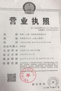 斯聘上海管理咨询有限公司