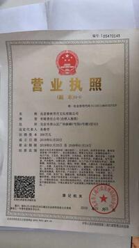 北京春林芳月文化有限公司
