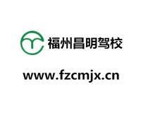 福州昌明汽车培训有限公司