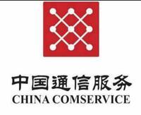 四川省通信产业服务有限公司成都市分公司