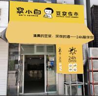 上海市闵行区今昔餐厅