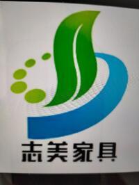 西安志美家具有限公司