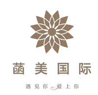 北京菡美国际化妆品有限公司