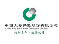 中国人寿保险股份有限公司重庆市渝中区支公司